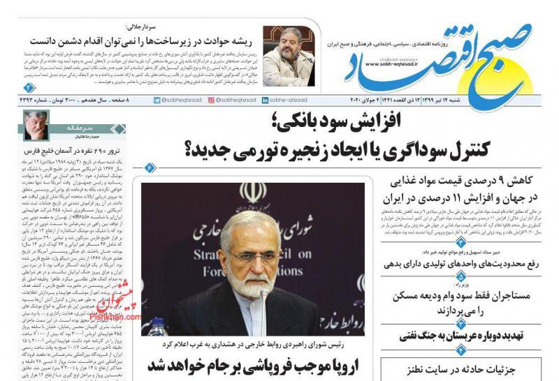 عناوین اخبار روزنامه صبح اقتصاد در روز شنبه ۱۴ تیر