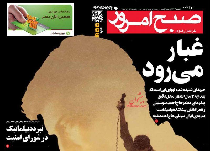 عناوین اخبار روزنامه صبح امروز در روز شنبه ۱۴ تیر