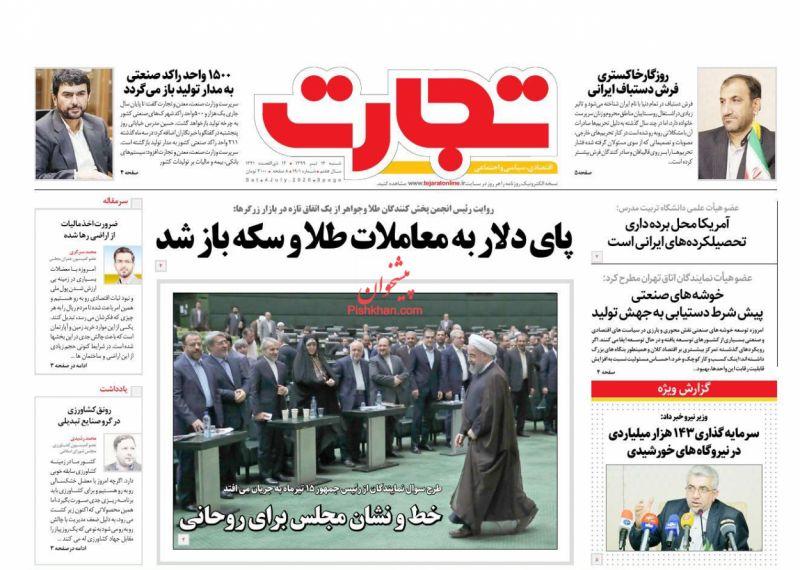 عناوین اخبار روزنامه تجارت در روز شنبه ۱۴ تیر