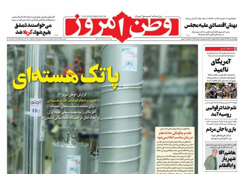 عناوین اخبار روزنامه وطن امروز در روز شنبه ۱۴ تیر