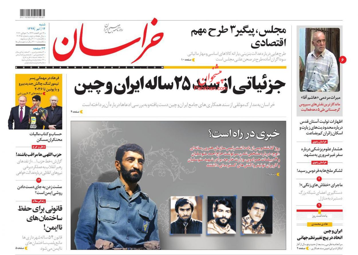 عناوین اخبار روزنامه خراسان در روز شنبه ۱۴ تیر