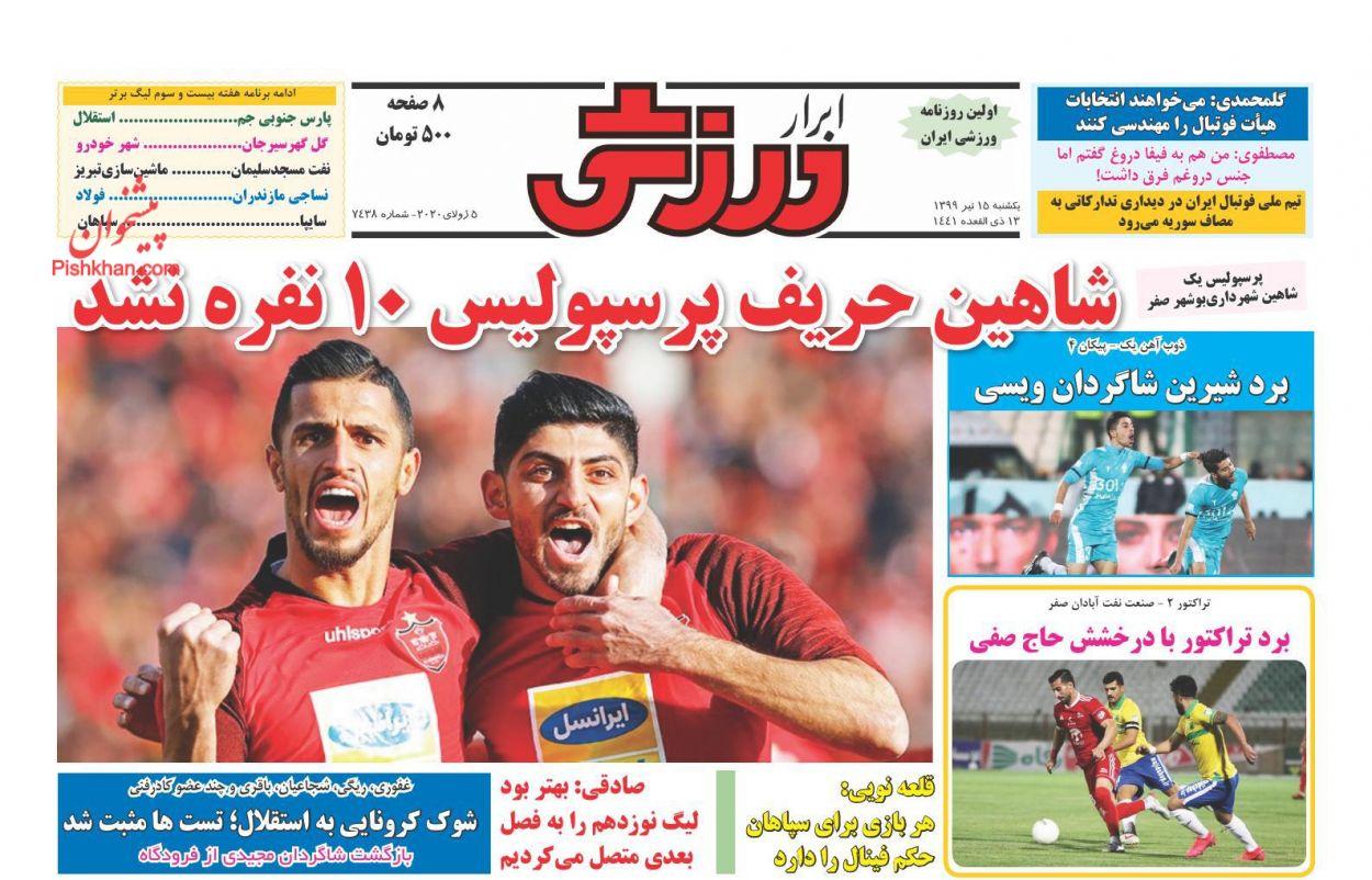 عناوین اخبار روزنامه ابرار ورزشى در روز یکشنبه ۱۵ تیر