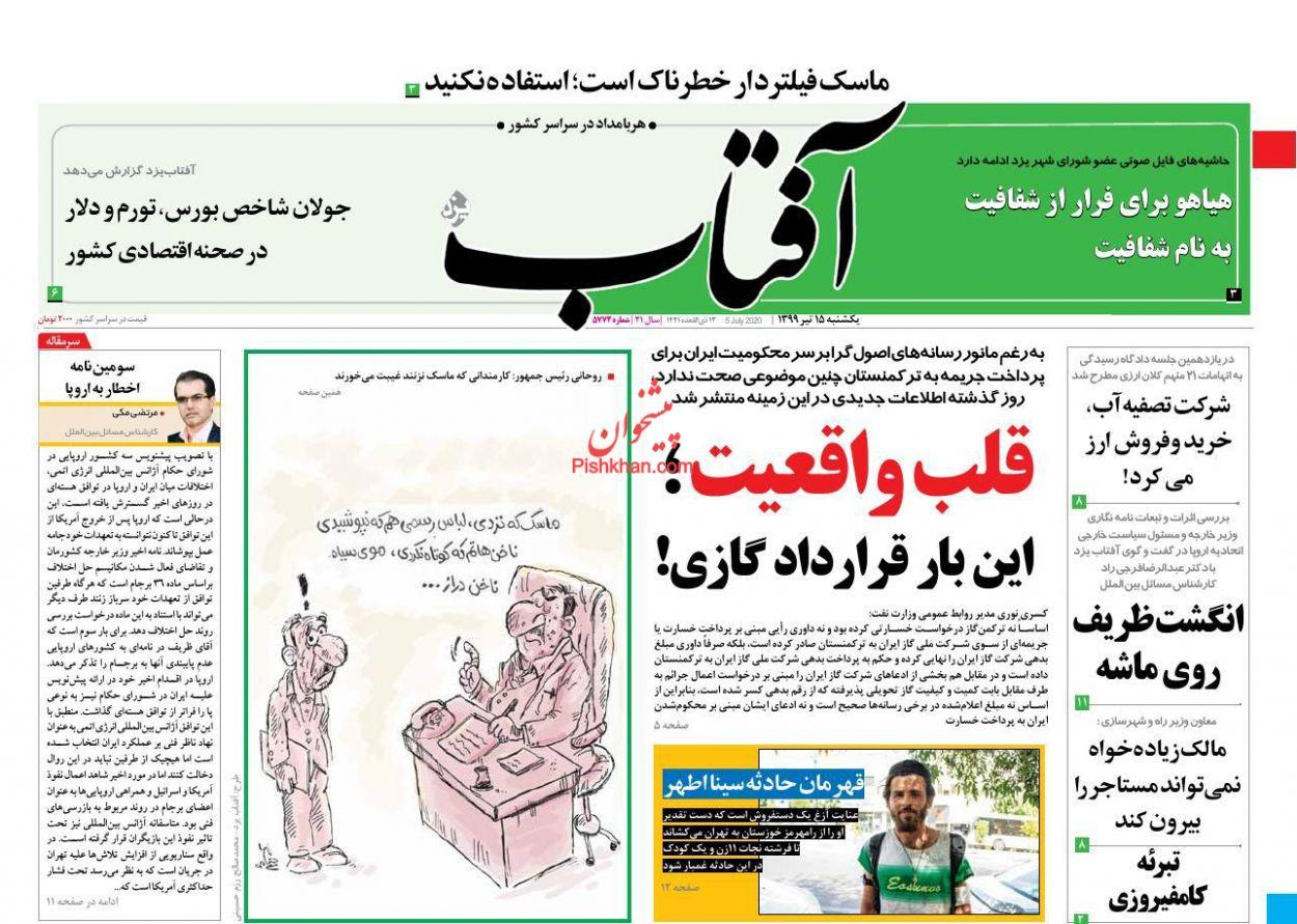 عناوین اخبار روزنامه آفتاب یزد در روز یکشنبه ۱۵ تیر