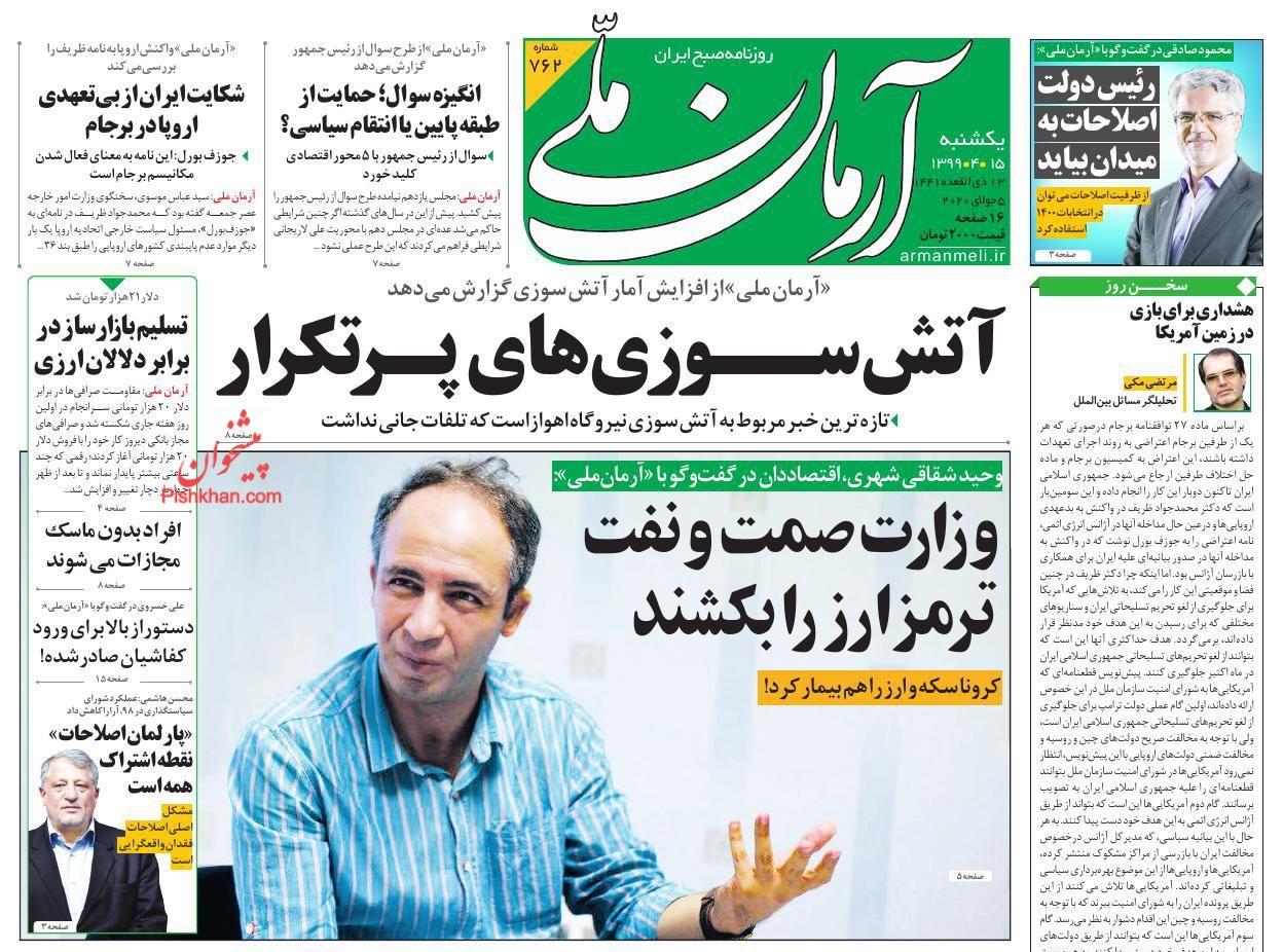 عناوین اخبار روزنامه آرمان ملی در روز یکشنبه ۱۵ تیر