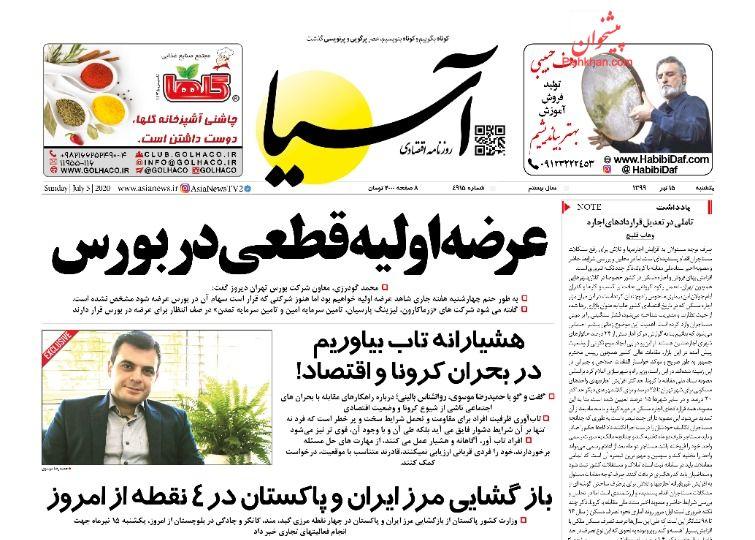 عناوین اخبار روزنامه آسیا در روز یکشنبه ۱۵ تیر