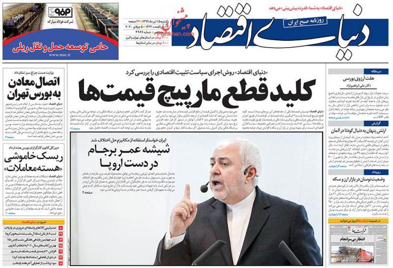 عناوین اخبار روزنامه دنیای اقتصاد در روز یکشنبه ۱۵ تیر
