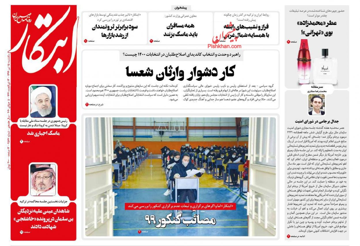 عناوین اخبار روزنامه ابتکار در روز یکشنبه ۱۵ تیر
