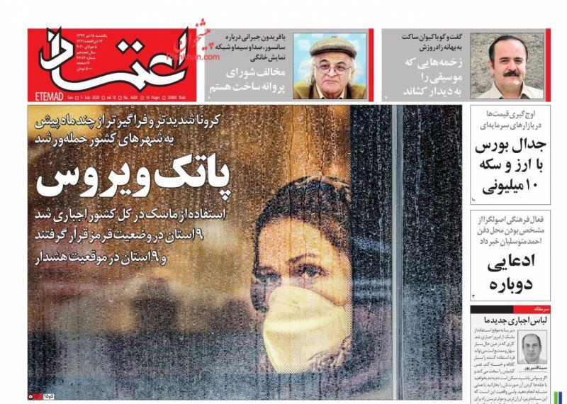 عناوین اخبار روزنامه اعتماد در روز یکشنبه ۱۵ تیر