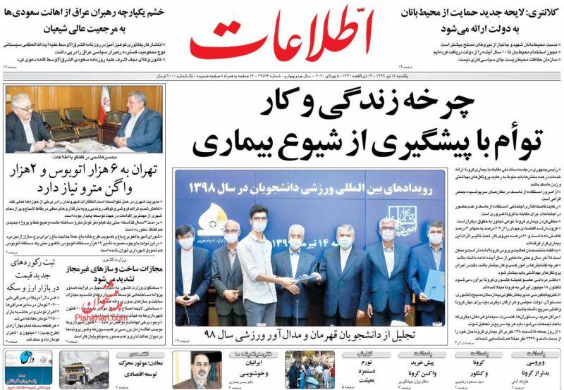 عناوین اخبار روزنامه اطلاعات در روز یکشنبه ۱۵ تیر