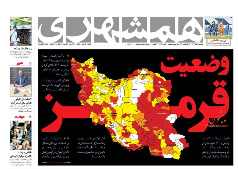 عناوین اخبار روزنامه همشهری در روز یکشنبه ۱۵ تیر