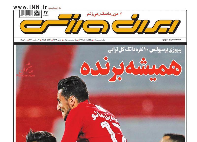 عناوین اخبار روزنامه ایران ورزشی در روز یکشنبه ۱۵ تیر