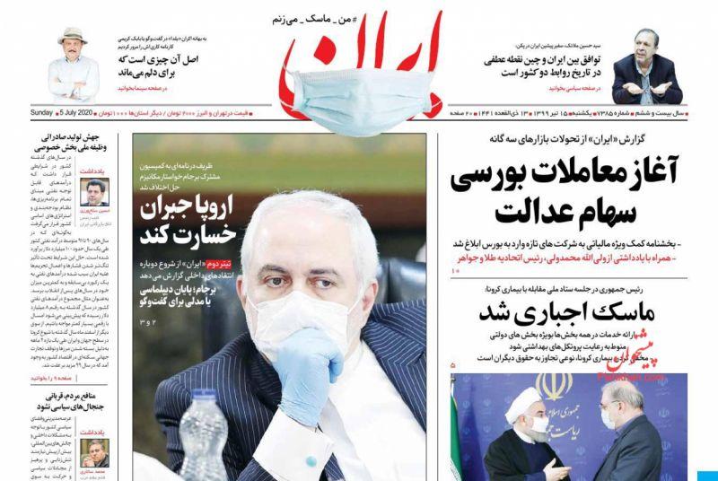 عناوین اخبار روزنامه ایران در روز یکشنبه ۱۵ تیر