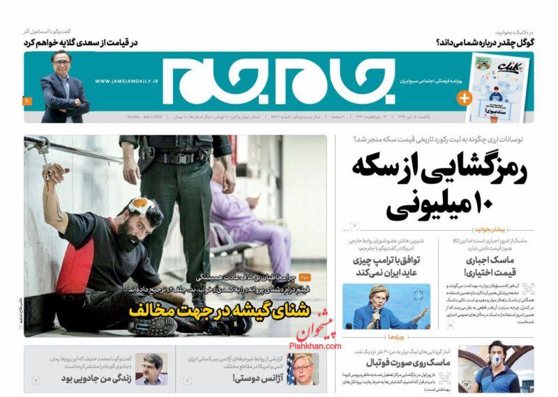 عناوین اخبار روزنامه جام جم در روز یکشنبه ۱۵ تیر