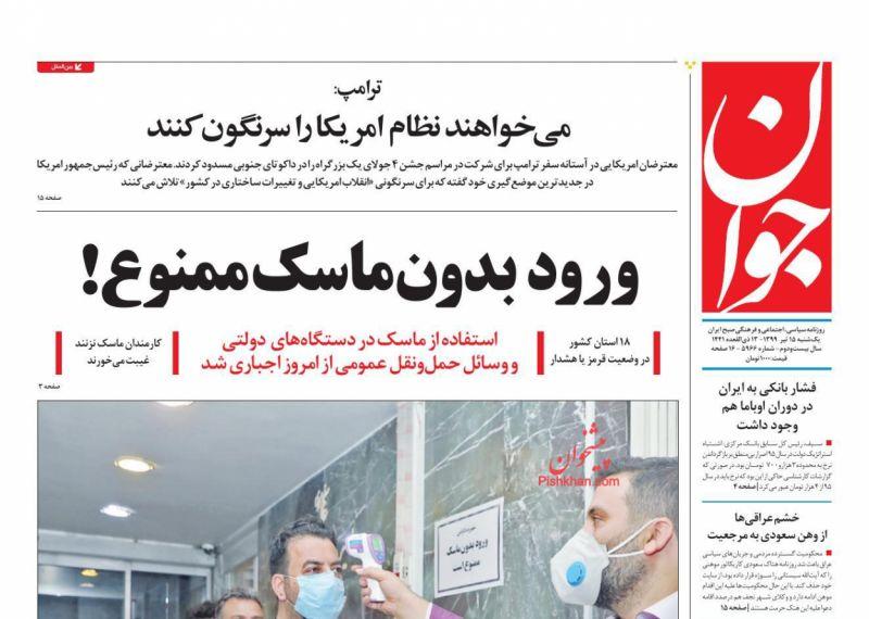 عناوین اخبار روزنامه جوان در روز یکشنبه ۱۵ تیر