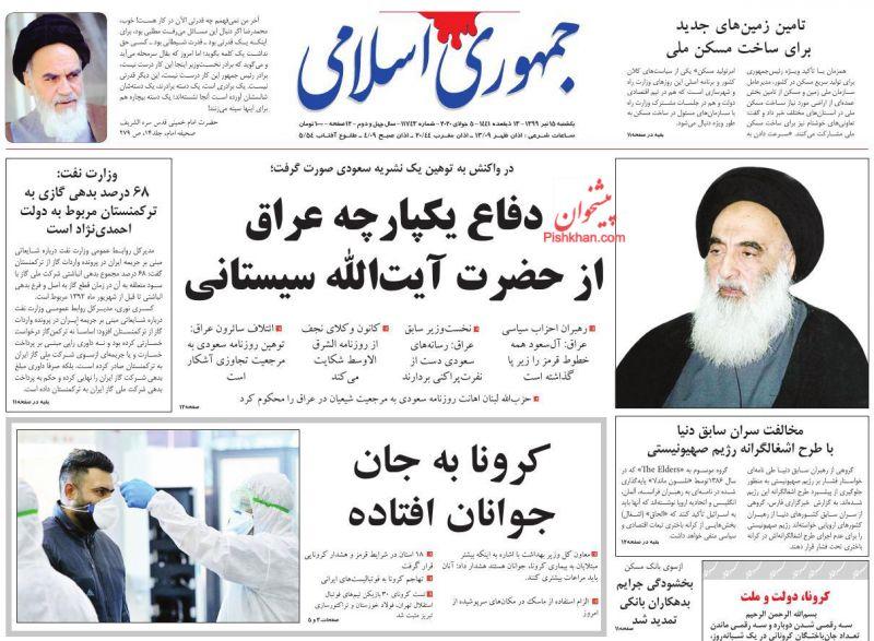 عناوین اخبار روزنامه جمهوری اسلامی در روز یکشنبه ۱۵ تیر