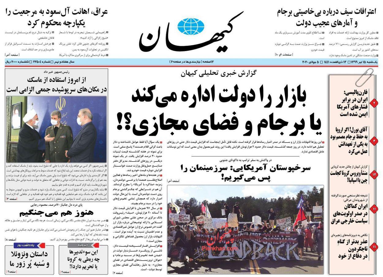 عناوین اخبار روزنامه کيهان در روز یکشنبه ۱۵ تیر