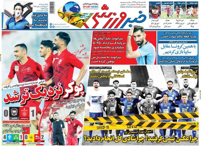 عناوین اخبار روزنامه خبر ورزشی در روز یکشنبه ۱۵ تیر