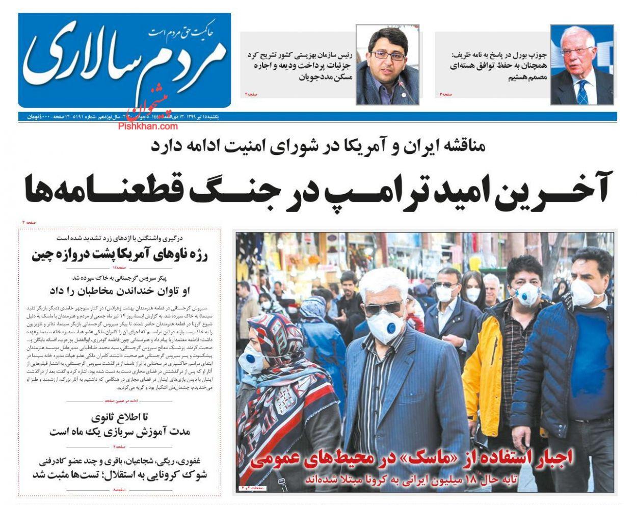 عناوین اخبار روزنامه مردم سالاری در روز یکشنبه ۱۵ تیر
