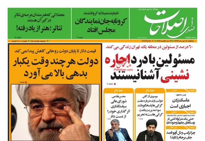 عناوین اخبار روزنامه صدای اصلاحات در روز یکشنبه ۱۵ تیر