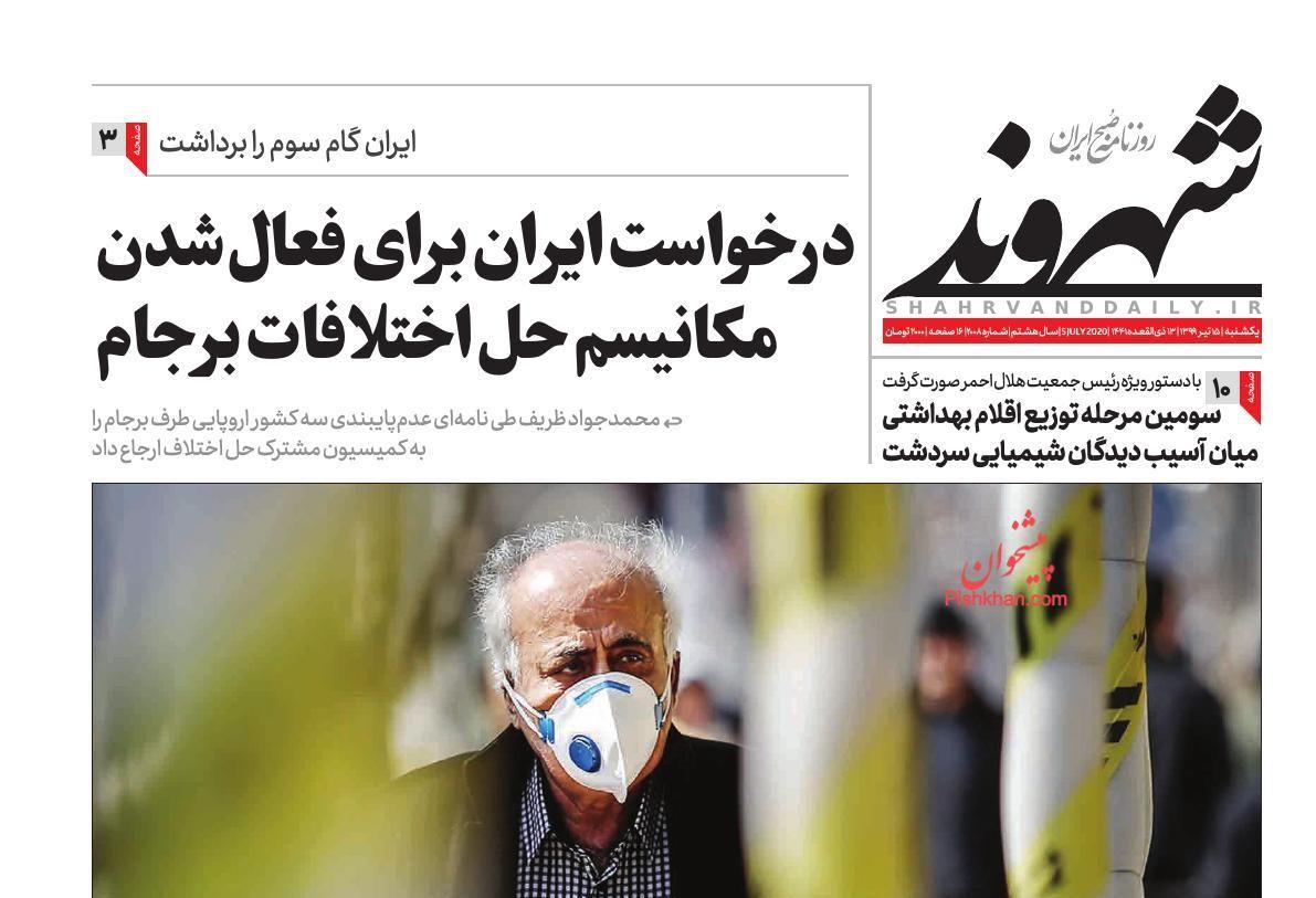عناوین اخبار روزنامه شهروند در روز یکشنبه ۱۵ تیر