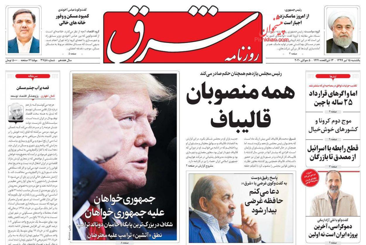 عناوین اخبار روزنامه شرق در روز یکشنبه ۱۵ تیر