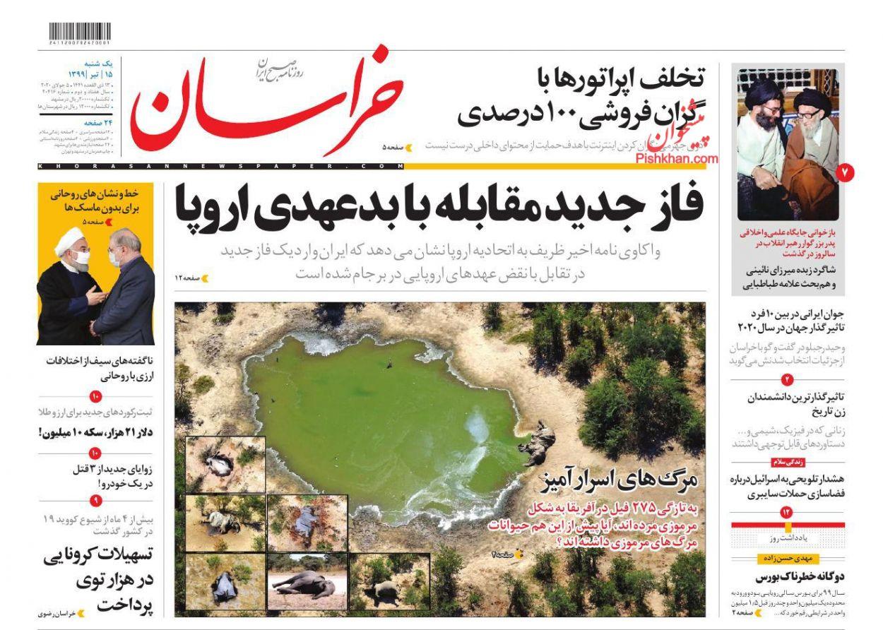 عناوین اخبار روزنامه خراسان در روز یکشنبه ۱۵ تیر