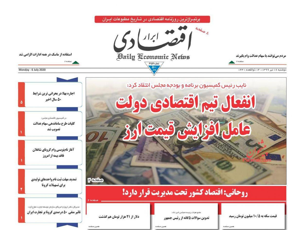 عناوین اخبار روزنامه ابرار اقتصادی در روز دوشنبه ۱۶ تیر