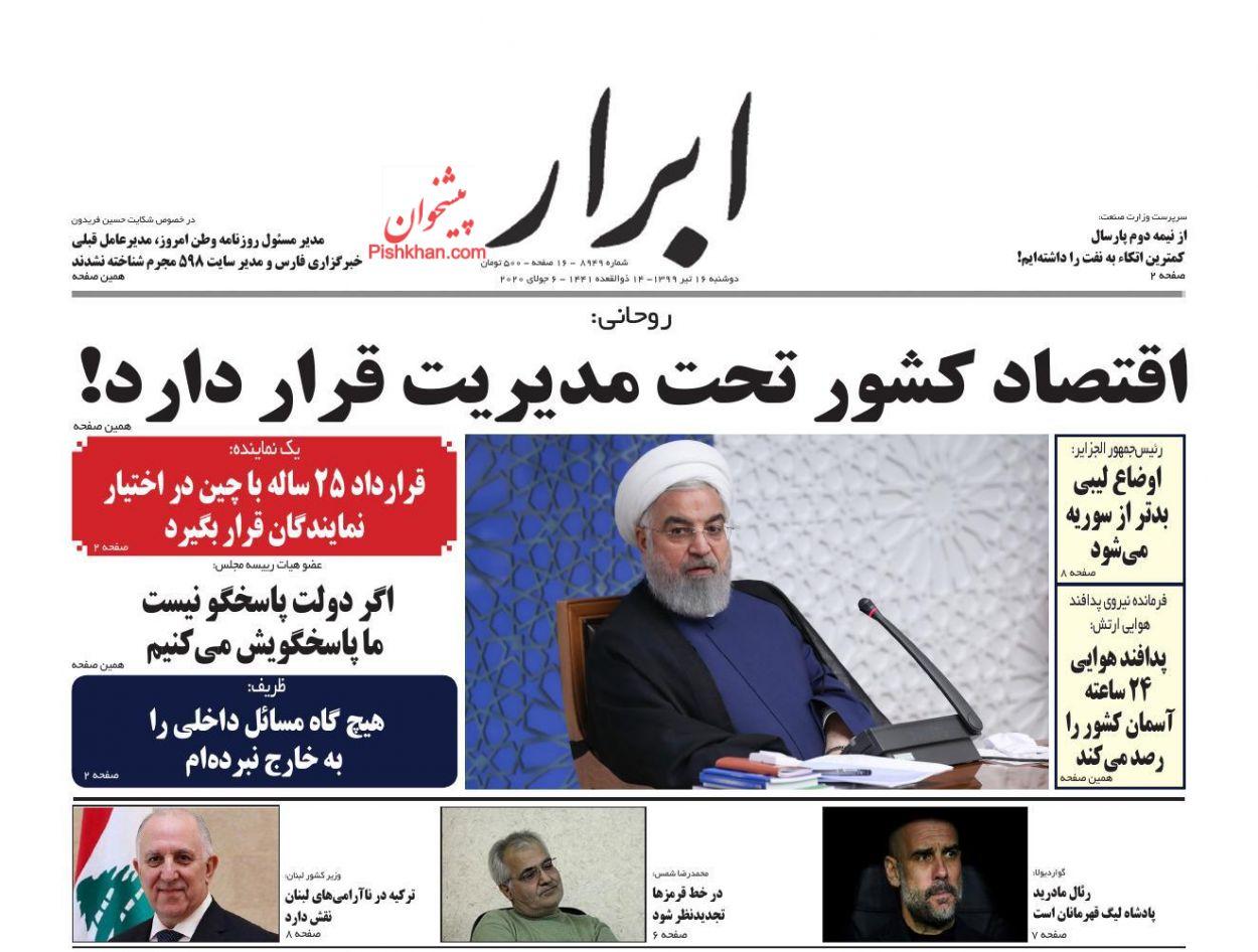 عناوین اخبار روزنامه ابرار در روز دوشنبه ۱۶ تیر
