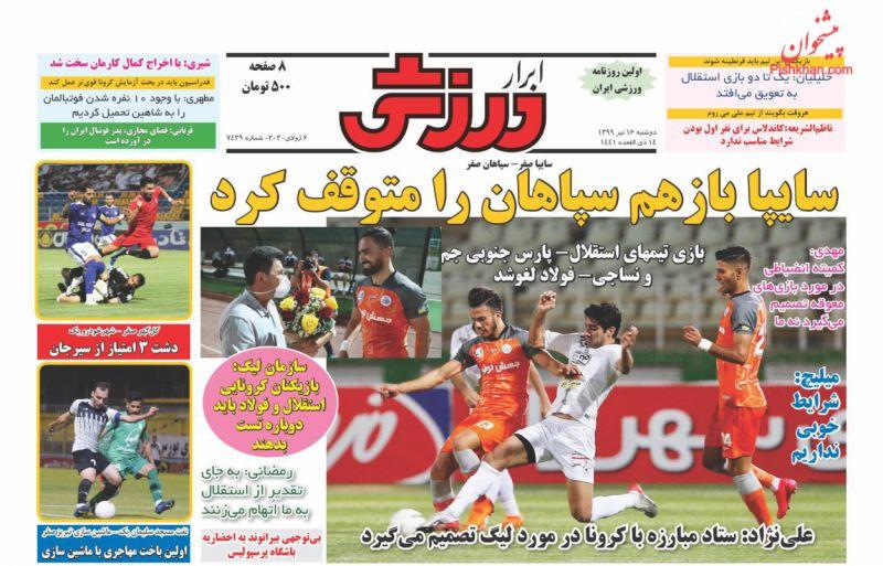 عناوین اخبار روزنامه ابرار ورزشى در روز دوشنبه ۱۶ تیر