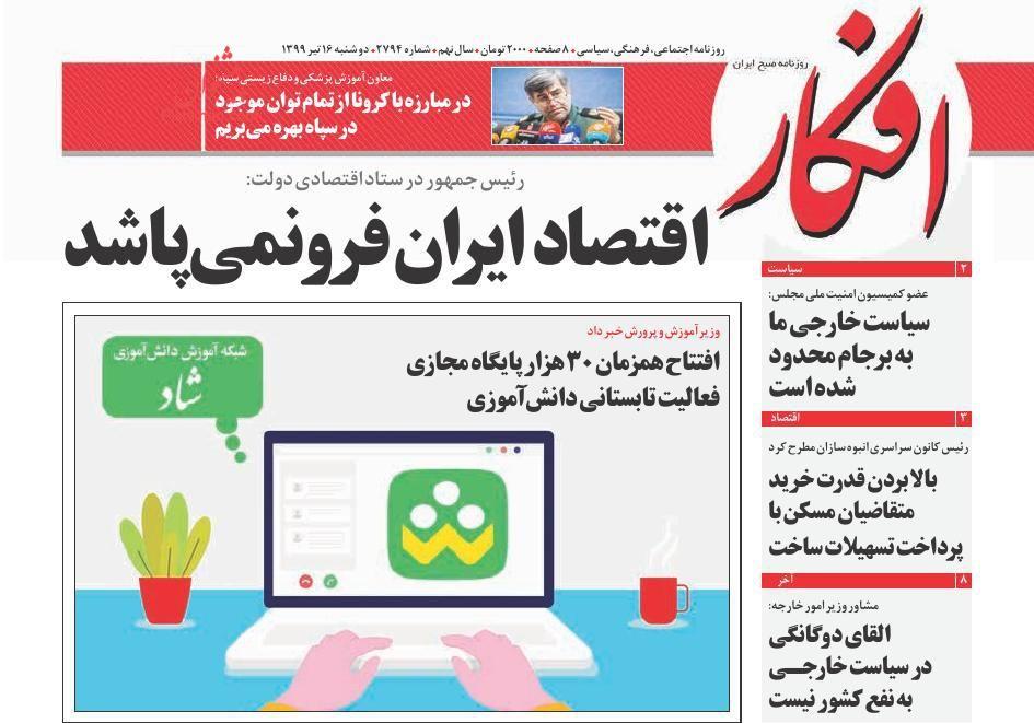 عناوین اخبار روزنامه افکار در روز دوشنبه ۱۶ تیر