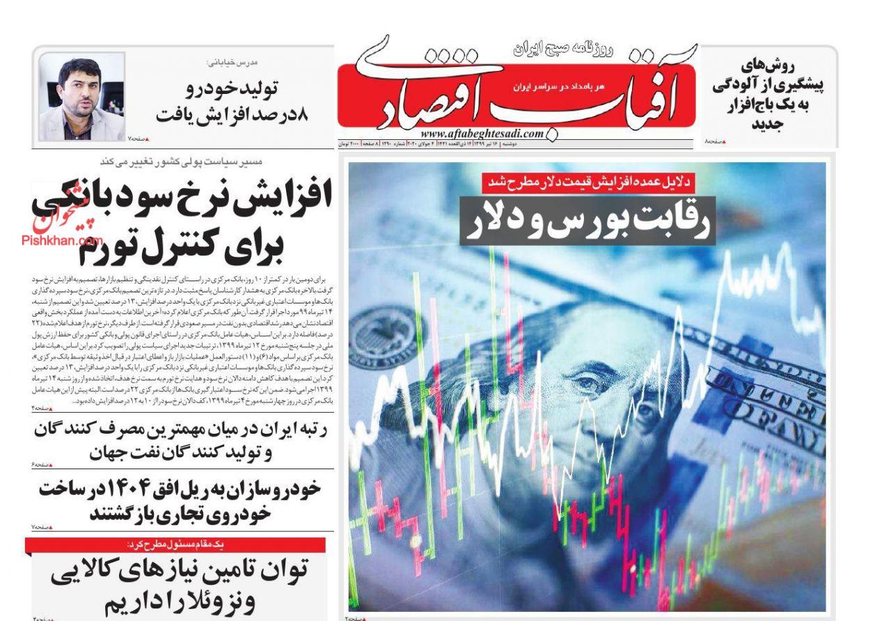 عناوین اخبار روزنامه آفتاب اقتصادی در روز دوشنبه ۱۶ تیر