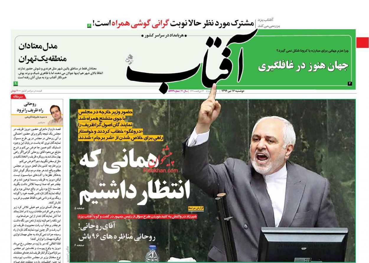 عناوین اخبار روزنامه آفتاب یزد در روز دوشنبه ۱۶ تیر