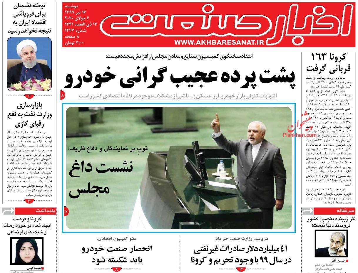 عناوین اخبار روزنامه اخبار صنعت در روز دوشنبه ۱۶ تیر