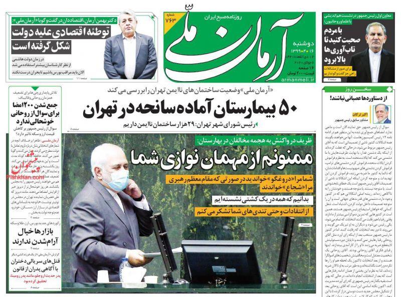عناوین اخبار روزنامه آرمان ملی در روز دوشنبه ۱۶ تیر