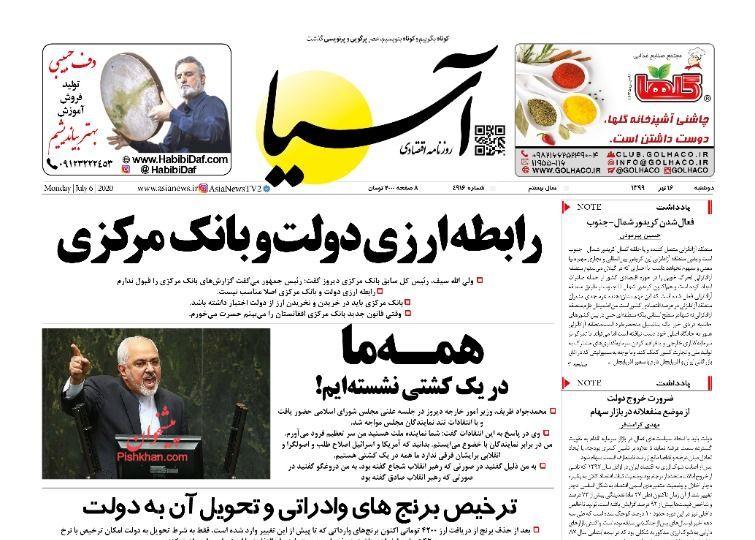 عناوین اخبار روزنامه آسیا در روز دوشنبه ۱۶ تیر