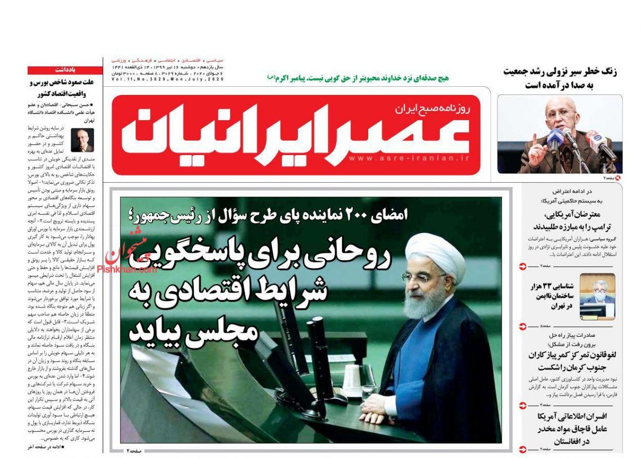 عناوین اخبار روزنامه عصر ایرانیان در روز دوشنبه ۱۶ تیر