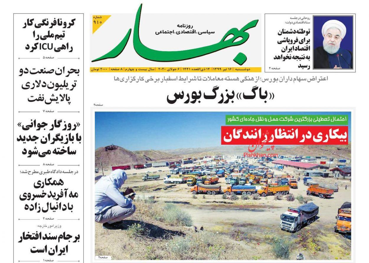 عناوین اخبار روزنامه بهار در روز دوشنبه ۱۶ تیر