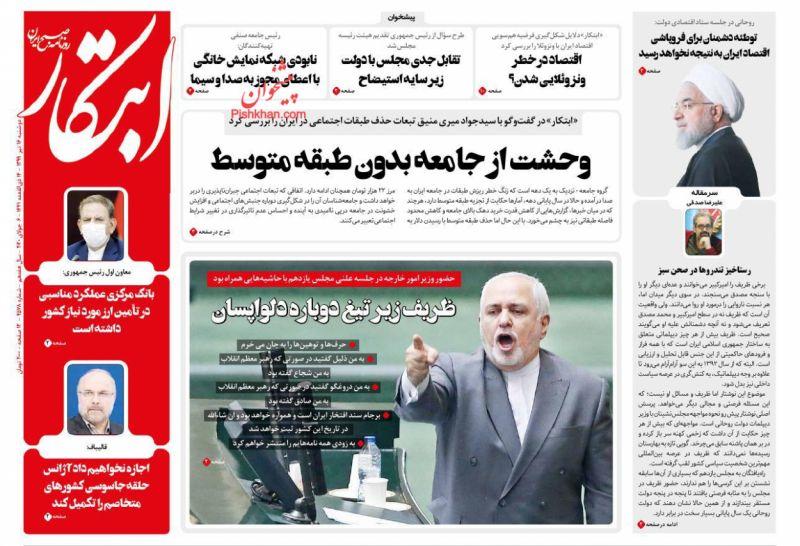 عناوین اخبار روزنامه ابتکار در روز دوشنبه ۱۶ تیر