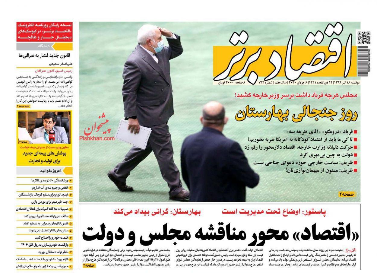 عناوین اخبار روزنامه اقتصاد برتر در روز دوشنبه ۱۶ تیر