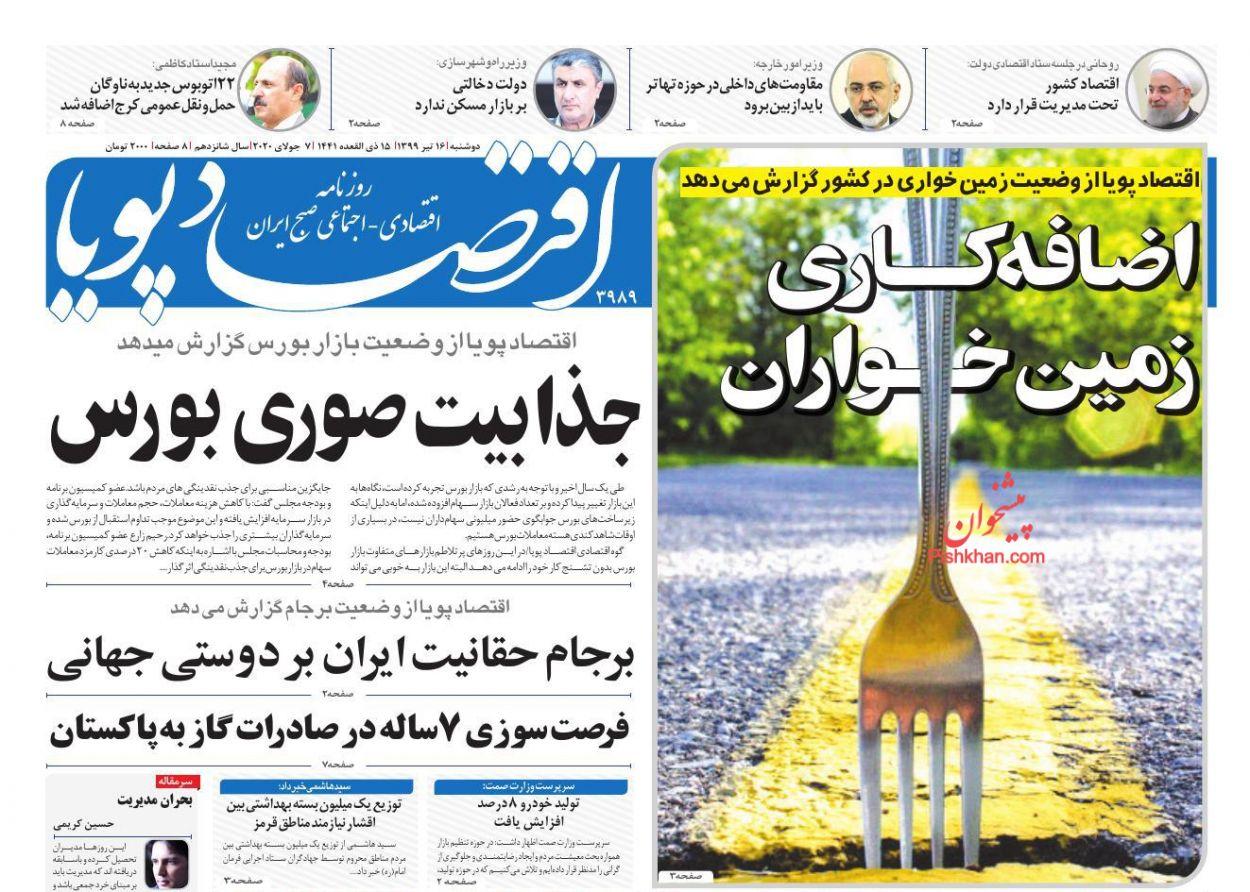 عناوین اخبار روزنامه اقتصاد پویا در روز دوشنبه ۱۶ تیر