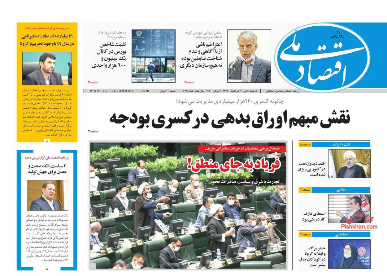 عناوین اخبار روزنامه اقتصاد ملی در روز دوشنبه ۱۶ تیر