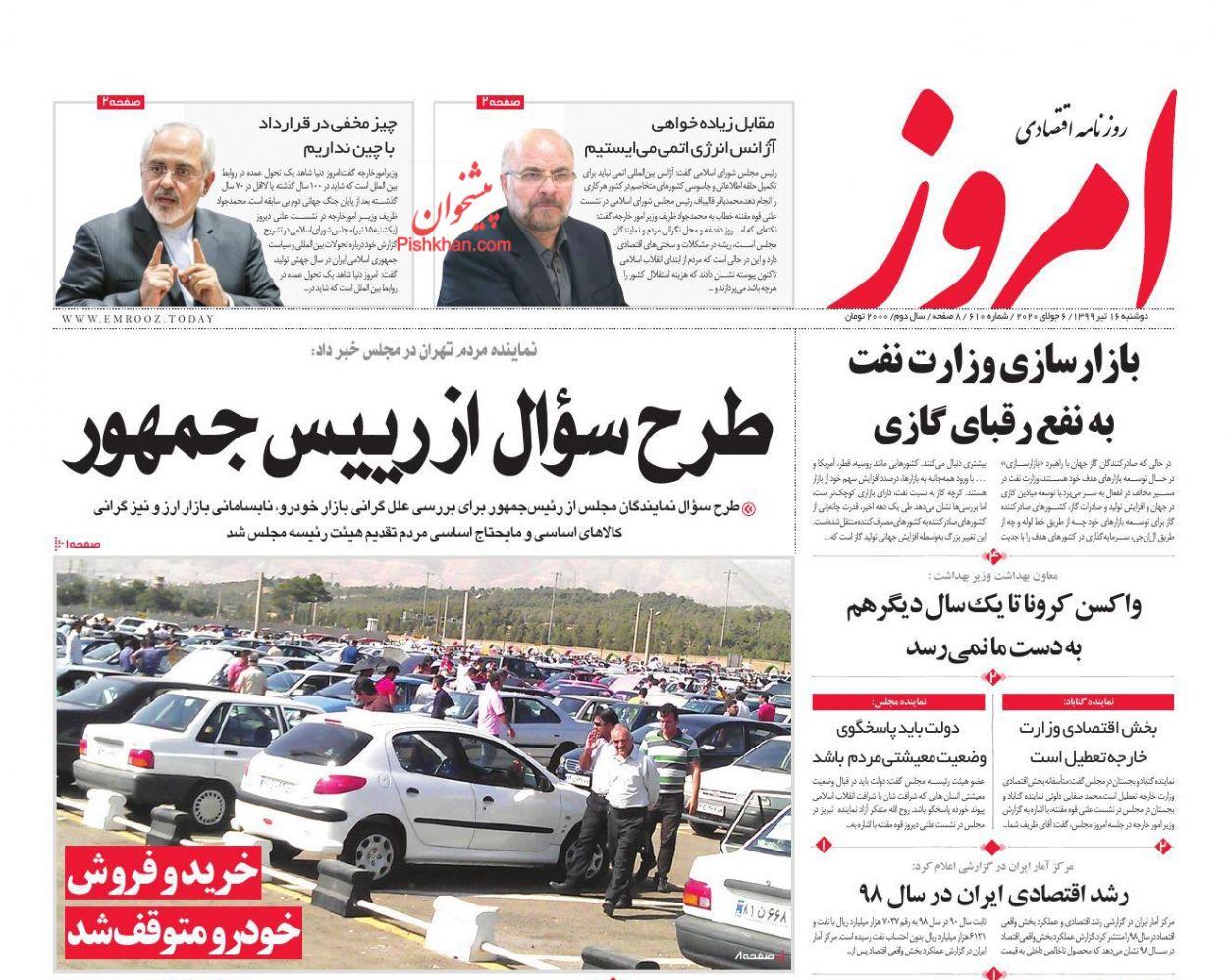 عناوین اخبار روزنامه امروز در روز دوشنبه ۱۶ تیر