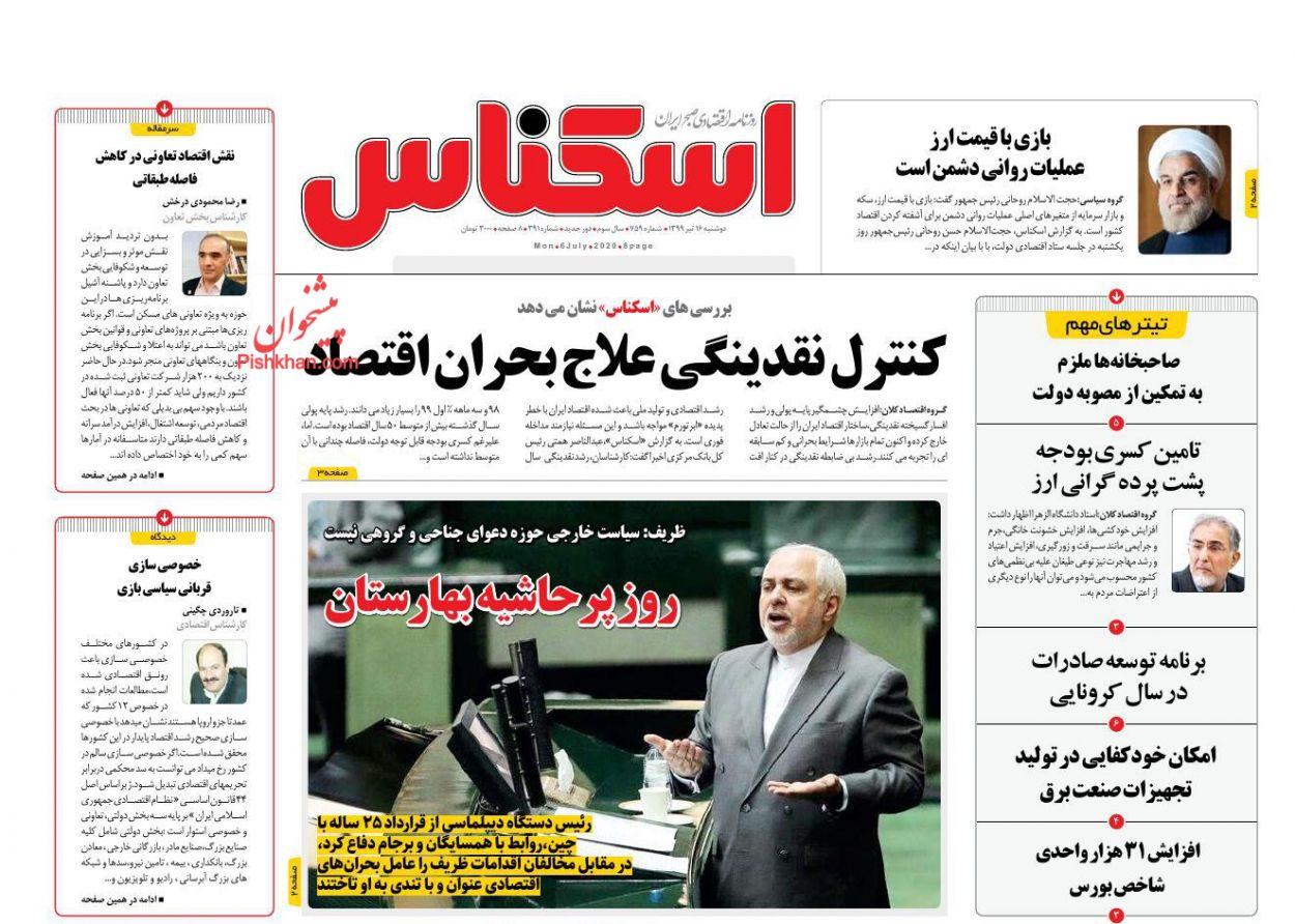 عناوین اخبار روزنامه اسکناس در روز دوشنبه ۱۶ تیر