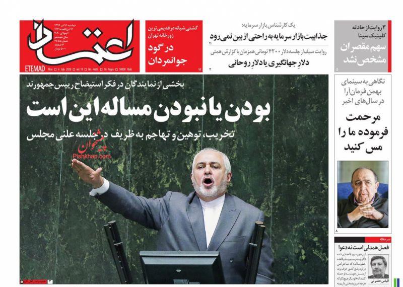 عناوین اخبار روزنامه اعتماد در روز دوشنبه ۱۶ تیر