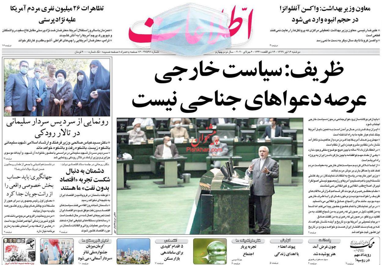 عناوین اخبار روزنامه اطلاعات در روز دوشنبه ۱۶ تیر