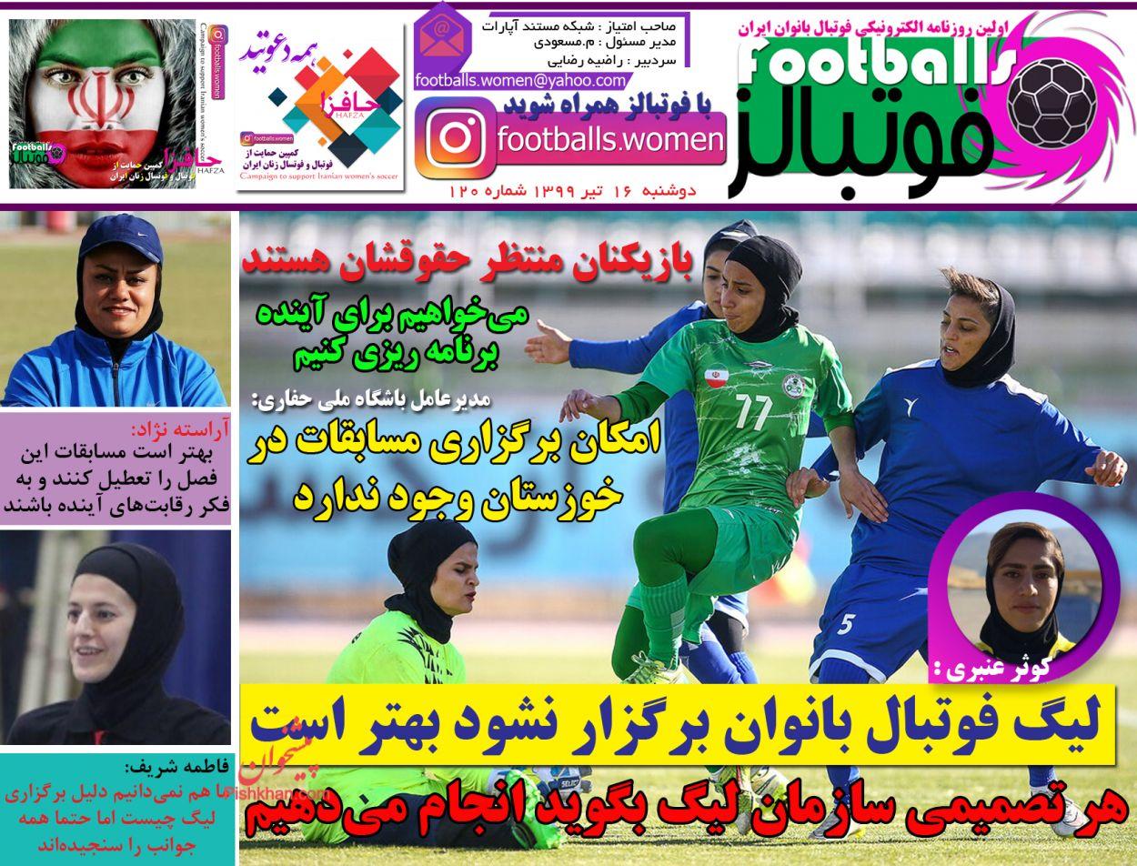 عناوین اخبار روزنامه فوتبالز در روز دوشنبه ۱۶ تیر