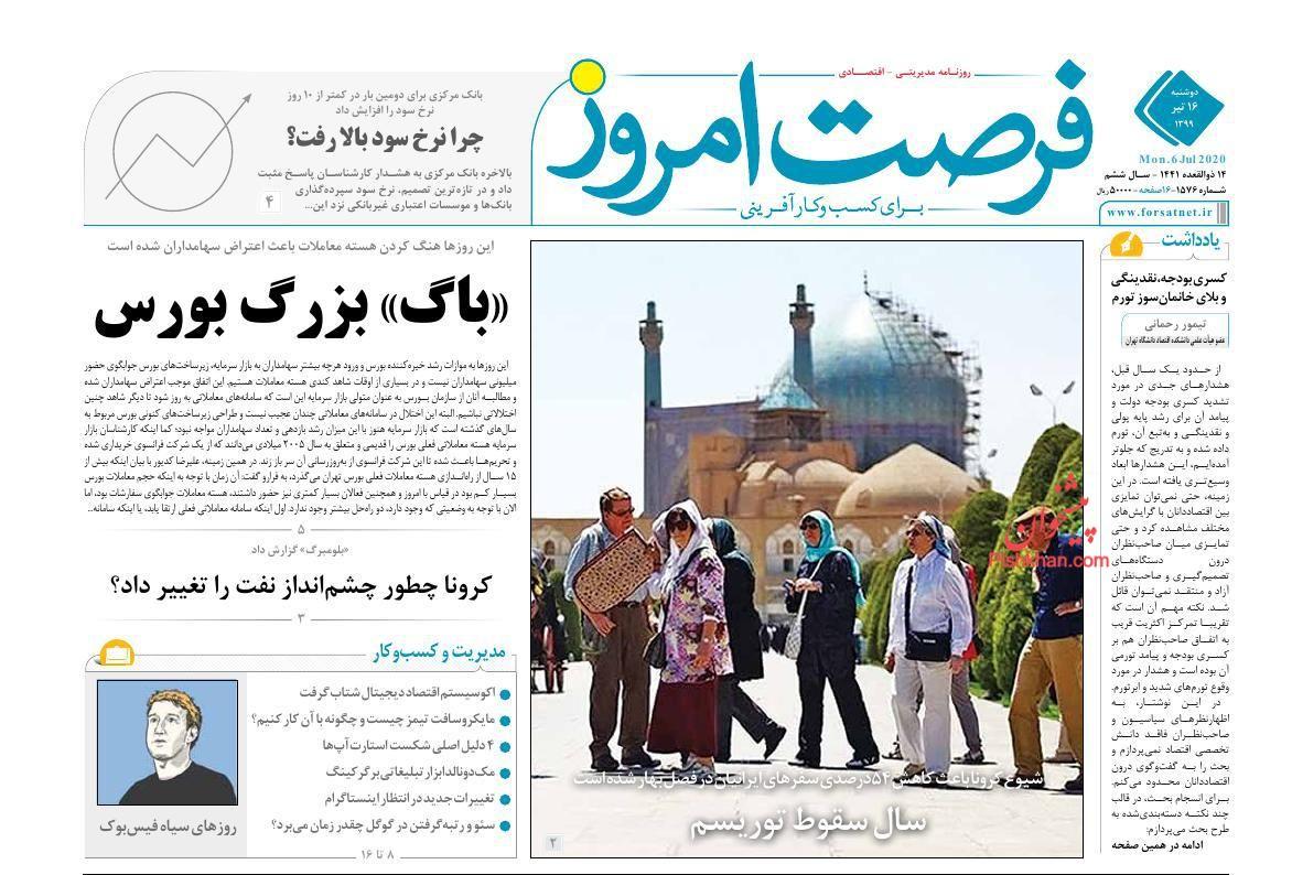 عناوین اخبار روزنامه فرصت امروز در روز دوشنبه ۱۶ تیر