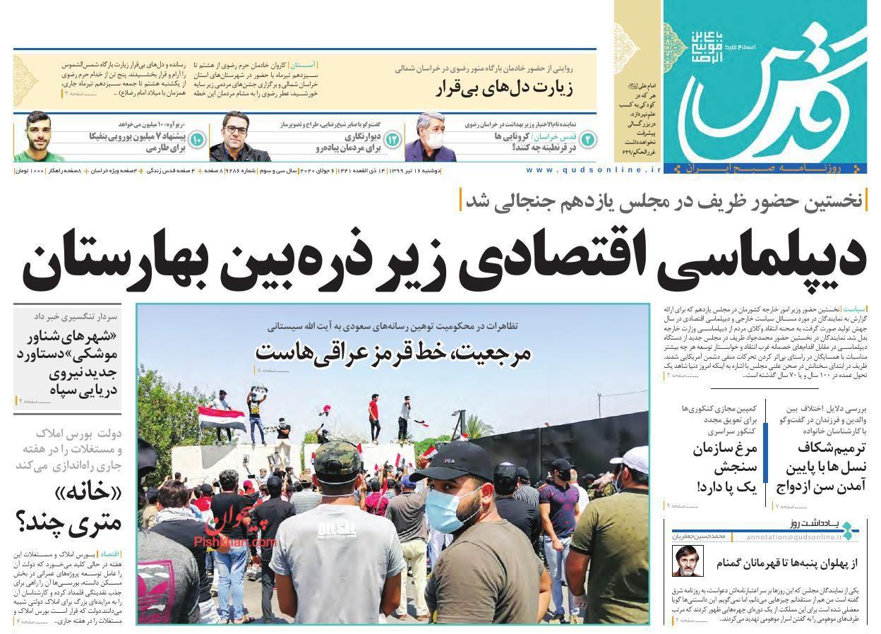 عناوین اخبار روزنامه قدس در روز دوشنبه ۱۶ تیر