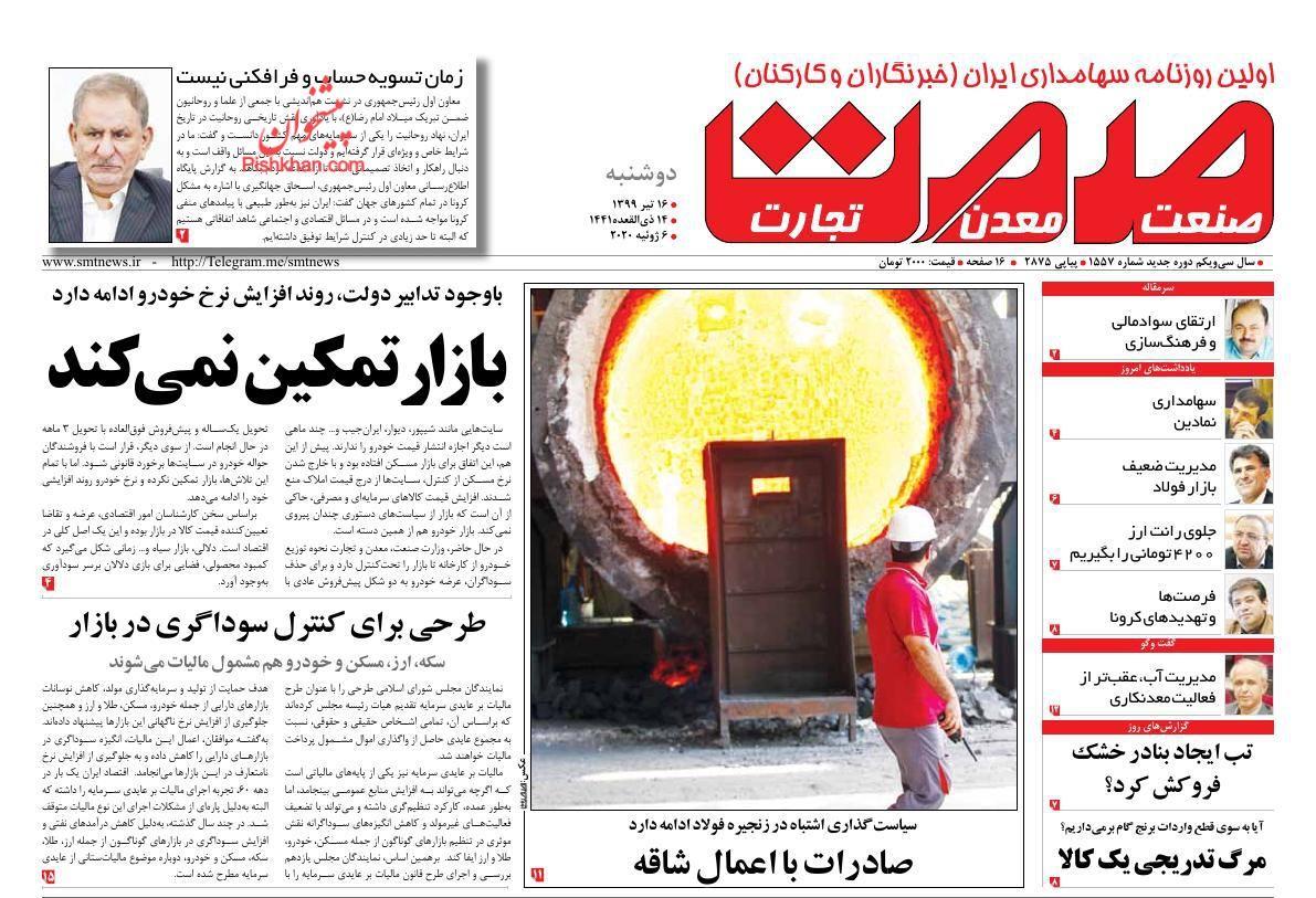عناوین اخبار روزنامه صمت در روز دوشنبه ۱۶ تیر