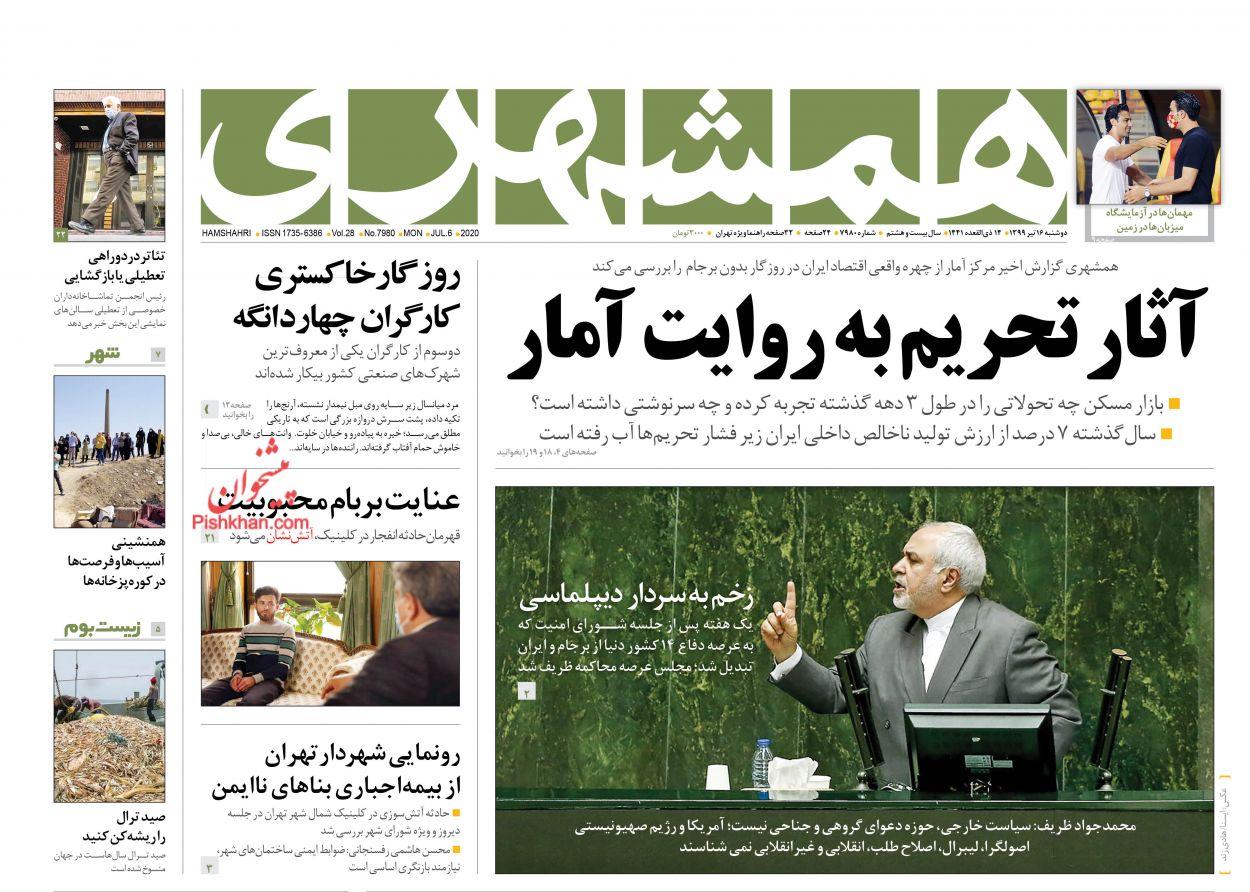 عناوین اخبار روزنامه همشهری در روز دوشنبه ۱۶ تیر
